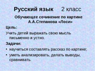 Русский язык 2 класс Обучающее сочинение по картине А.А.Степанова «Лоси» Цель