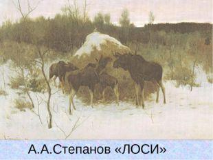 А.А.Степанов «ЛОСИ»