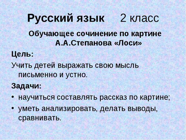 Русский язык 2 класс Обучающее сочинение по картине А.А.Степанова «Лоси» Цель...