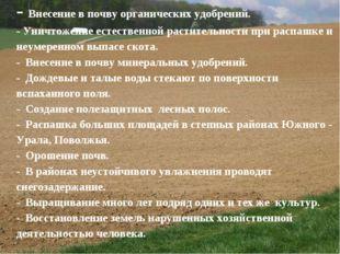 - Внесение в почву органических удобрений. - Уничтожение естественной растит