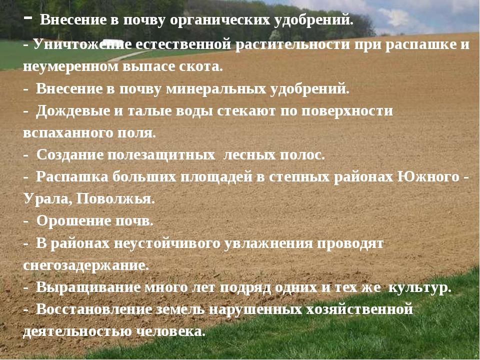 - Внесение в почву органических удобрений. - Уничтожение естественной растит...