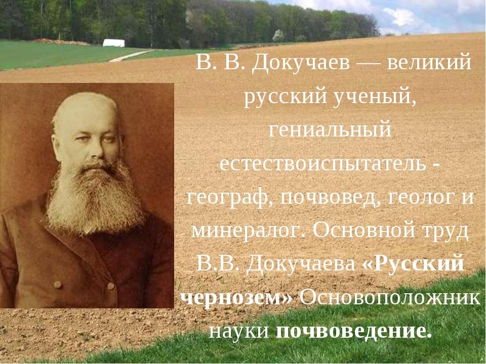 В. В. Докучаев — великий русский ученый, гениальный естествоиспытатель - гео...