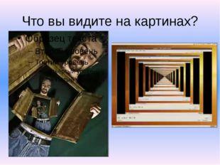 Что вы видите на картинах?