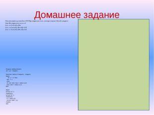 Написать программу нахождения НОД двух натуральных чисел, используя алгоритм