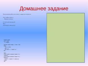 Домашнее задание Написать программу вычисления степени с натуральным показат