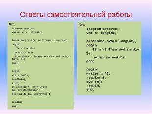 Ответы самостоятельной работы №2 Program prostoe; varn, m, s: integer; funct