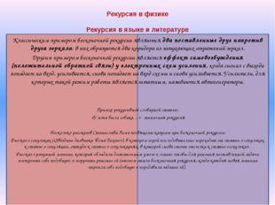 Рекурсия в физике Рекурсия в языке и литературе Классическим примером бескон