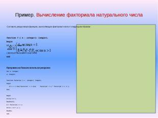 Пример. Вычисление факториала натурального числа Составить рекурсивную функц