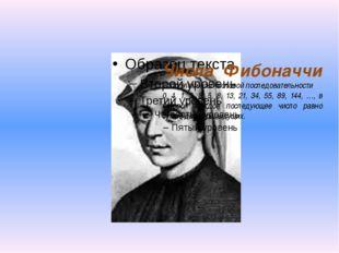 Леонардо Пиза́нский Фибоначчи Числа Фибоначчи – это элементы числовой последо