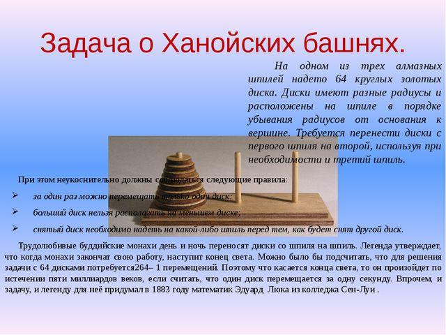 Задача о Ханойских башнях. При этом неукоснительно должны соблюдаться следующ...