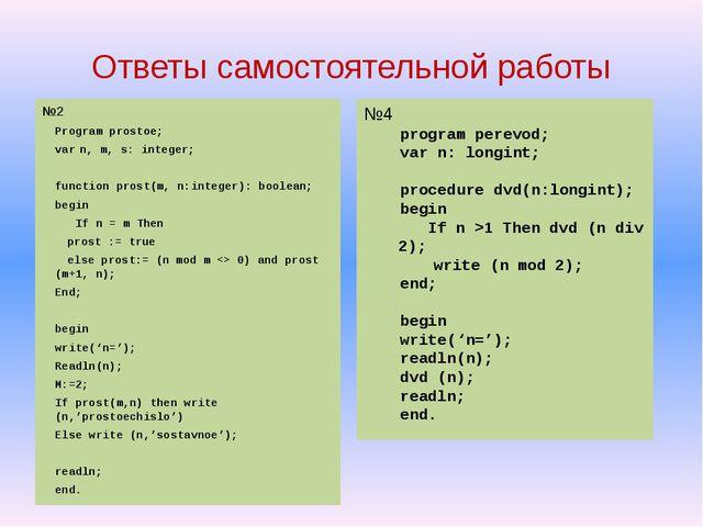 Ответы самостоятельной работы №2 Program prostoe; varn, m, s: integer; funct...