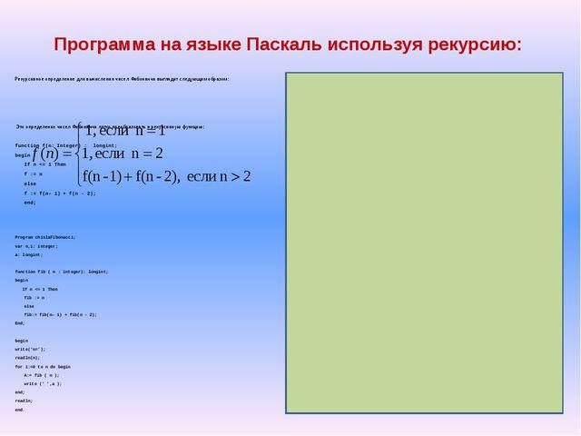 Рекурсивное определение для вычисления чисел Фибоначчи выглядит следующим об...