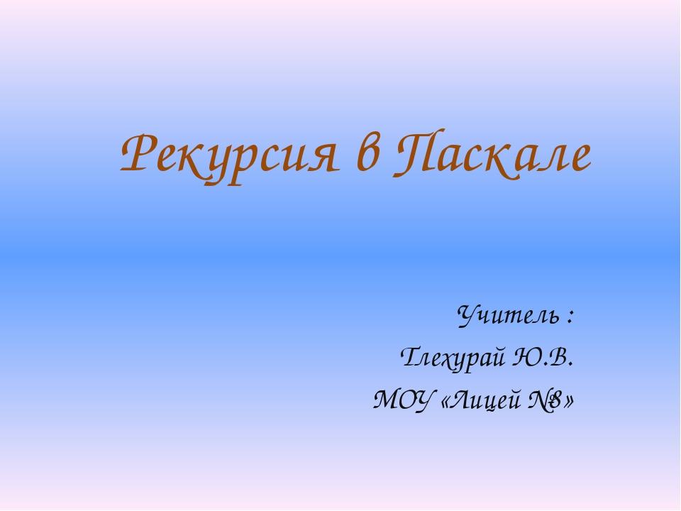 Рекурсия в Паскале Учитель : Тлехурай Ю.В. МОУ «Лицей №8»