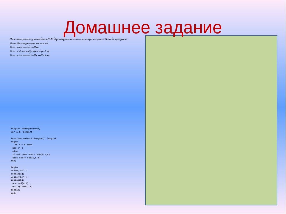 Написать программу нахождения НОД двух натуральных чисел, используя алгоритм...
