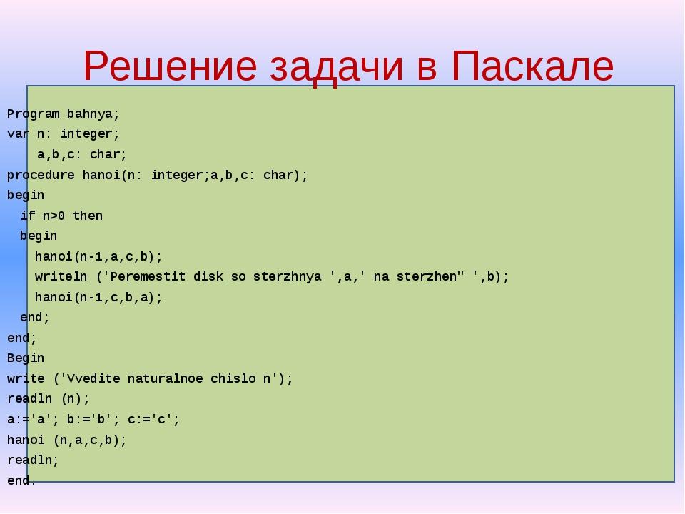 Program bahnya; var n: integer; a,b,c: char; procedure hanoi(n: integer;a,b,...
