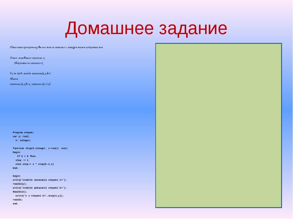 Домашнее задание Написать программу вычисления степени с натуральным показат...