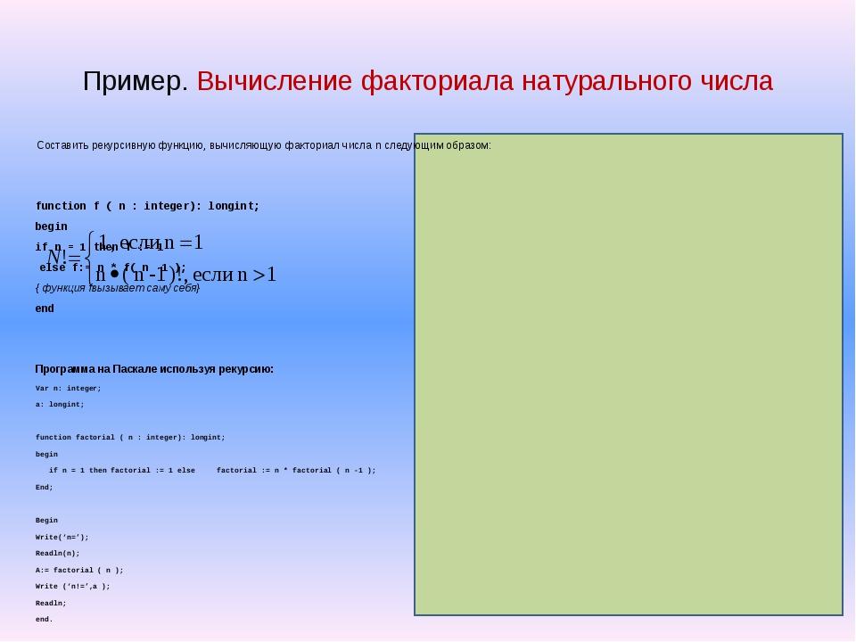 Пример. Вычисление факториала натурального числа Составить рекурсивную функц...