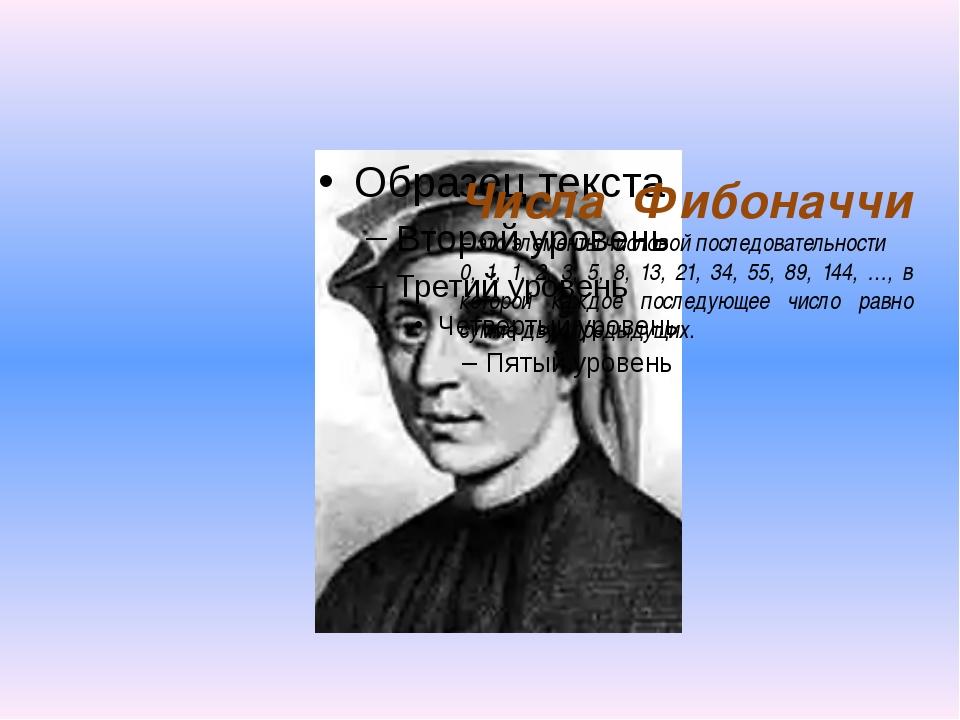 Леонардо Пиза́нский Фибоначчи Числа Фибоначчи – это элементы числовой последо...