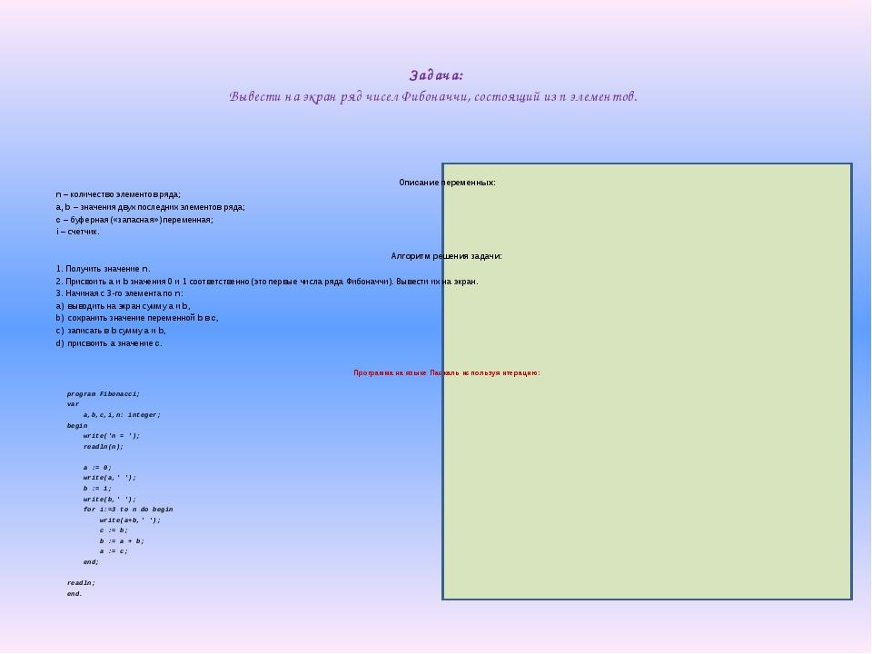 Описание переменных: n – количество элементов ряда; a, b – значения двух пос...