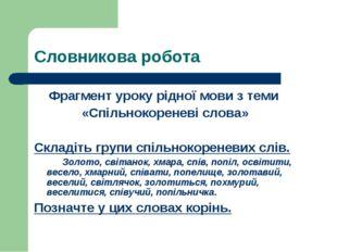 Словникова робота Фрагмент уроку рідної мови з теми «Спільнокореневі слова» С