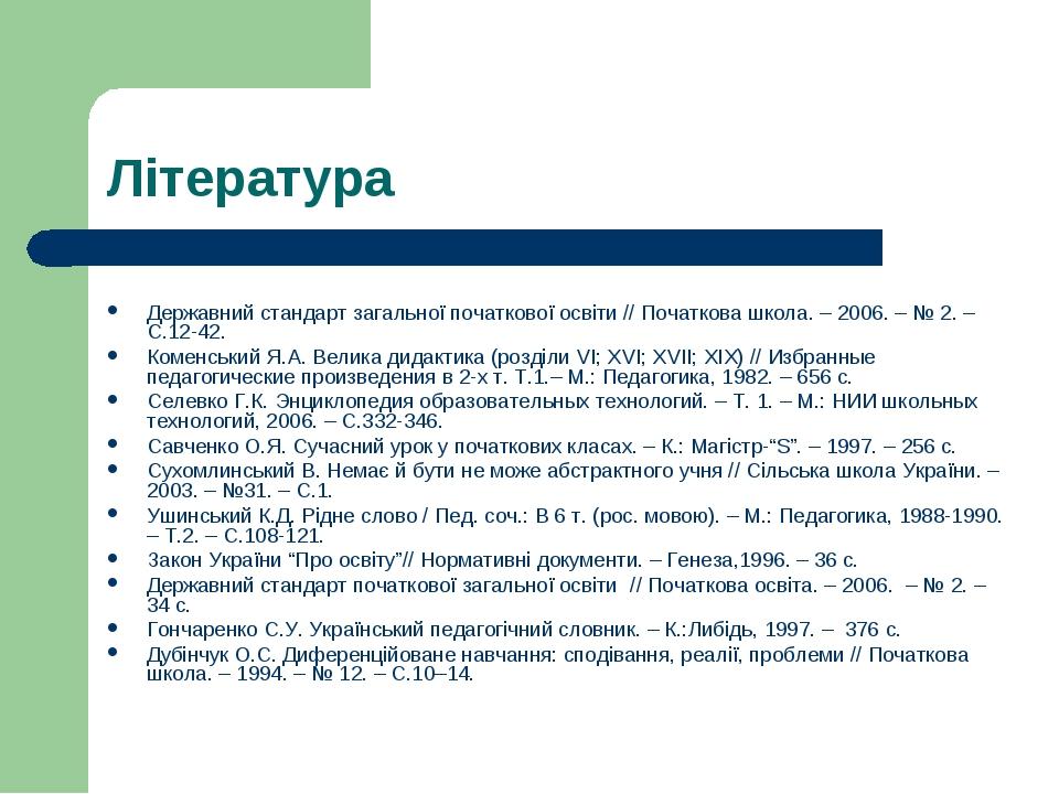 Література Державний стандарт загальної початкової освіти // Початкова школа....