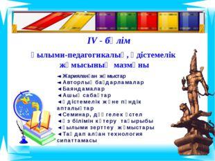 IV - бөлім Ғылыми-педагогикалық, әдістемелік жұмысының мазмұны ◄ Жарияланған