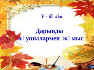 V - бөлім Дарынды оқушылармен жұмыс