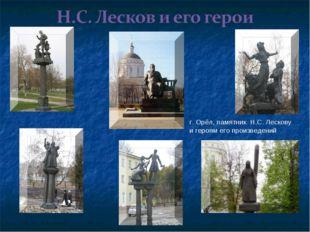 г. Орёл, памятник Н.С. Лескову и героям его произведений