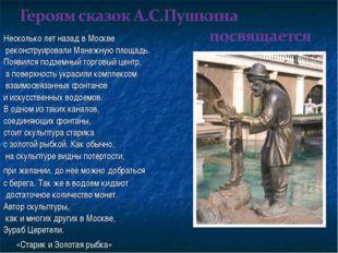 Несколько лет назад в Москве реконструировали Манежную площадь. Появился подз