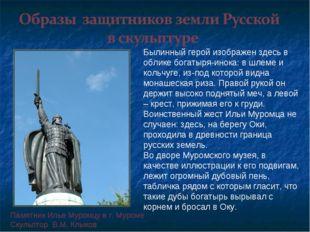 Памятник Илье Муромцу в г. Муроме Скульптор В.М. Клыков Былинный герой изобра
