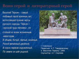 Василий Тёркин - самый любимый герой военных лет, воплотивший лучшие черты ру