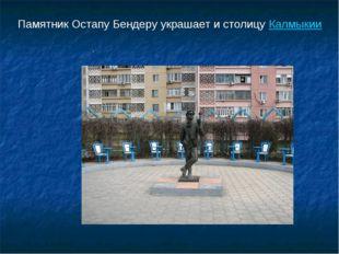 . Памятник Остапу Бендеру украшает и столицуКалмыкии