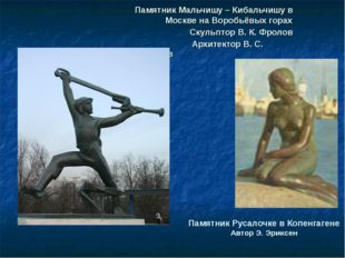Памятник Мальчишу – Кибальчишу в Москве на Воробьёвых горах Скульптор В. К.