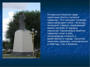 Интересным объектом среди памятников Элисты считается «Джангар». Этот монумен