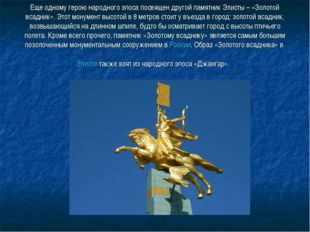 Еще одному герою народного эпоса посвящен другой памятник Элисты – «Золотой в