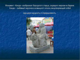 Монумент «Кееда» изображает бородатого старца, сидящего верхом на баране. Кее