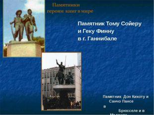 Памятник Тому Сойеру и Геку Финну в г. Ганнибале Памятник Дон Кихоту и Санчо