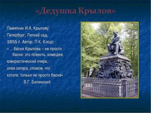 Памятник И.А. Крылову Петербург, Летний сад, 1855 г. Автор: П.К. Клодт «… бас