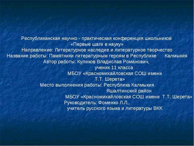 Республиканская научно - практическая конференция школьников «Первые шаги в н...
