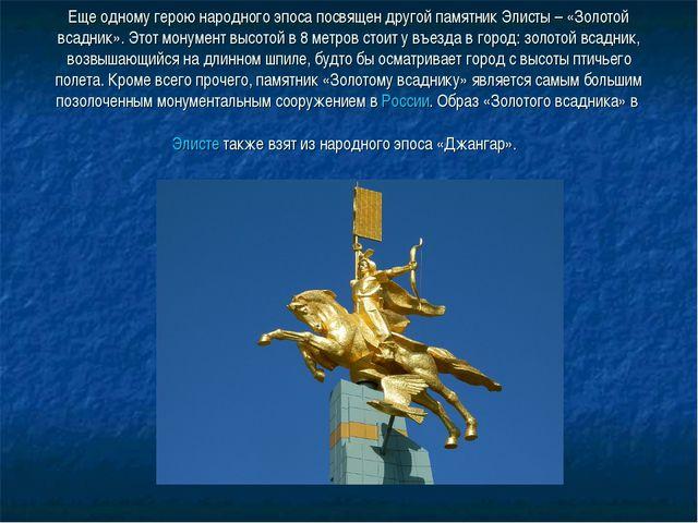 Еще одному герою народного эпоса посвящен другой памятник Элисты – «Золотой в...