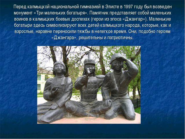 Перед калмыцкой национальной гимназией в Элисте в 1997 году был возведен мону...
