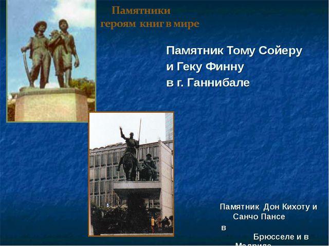 Памятник Тому Сойеру и Геку Финну в г. Ганнибале Памятник Дон Кихоту и Санчо...