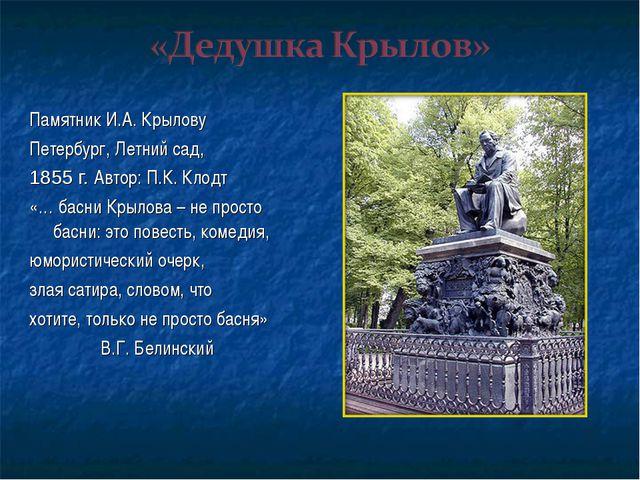 Памятник И.А. Крылову Петербург, Летний сад, 1855 г. Автор: П.К. Клодт «… бас...
