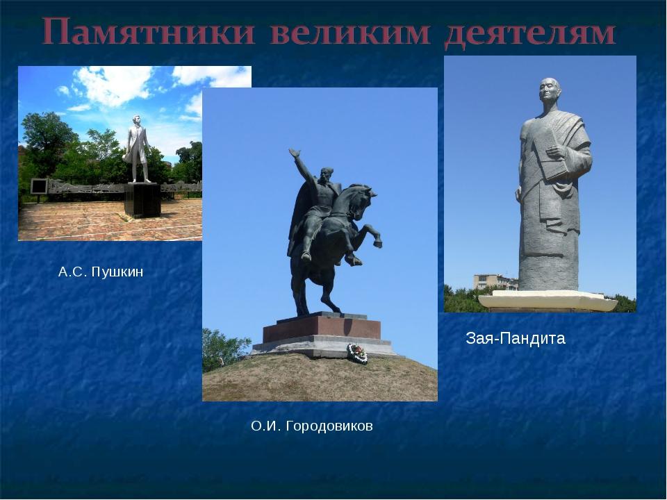 О.И. Городовиков А.С. Пушкин Зая-Пандита
