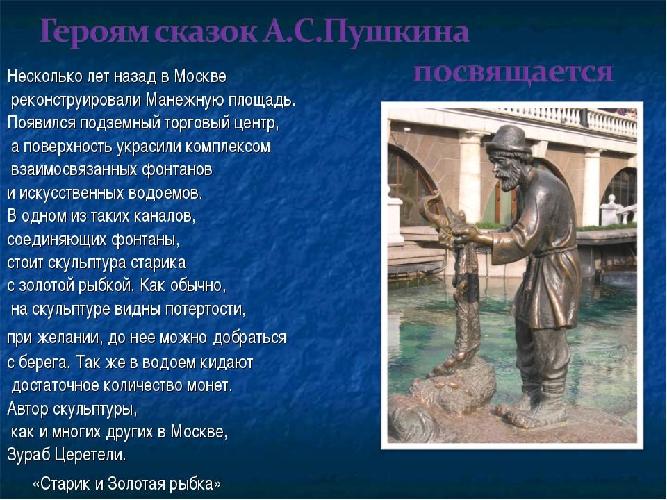 Несколько лет назад в Москве реконструировали Манежную площадь. Появился подз...