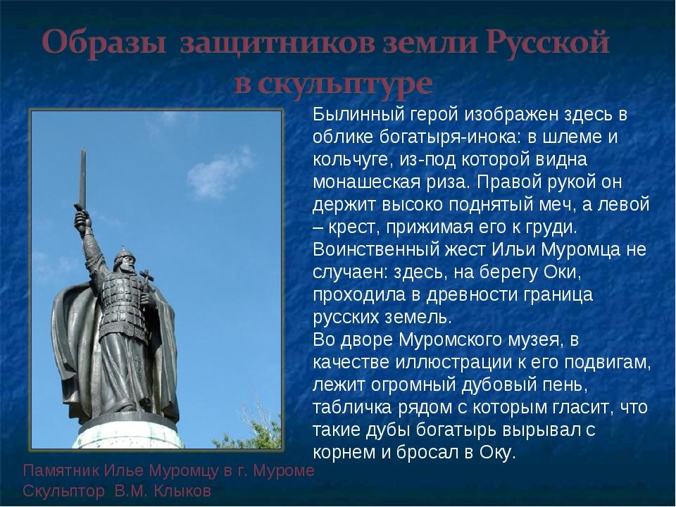 Памятник Илье Муромцу в г. Муроме Скульптор В.М. Клыков Былинный герой изобра...