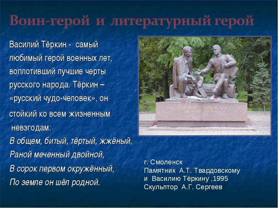 Василий Тёркин - самый любимый герой военных лет, воплотивший лучшие черты ру...