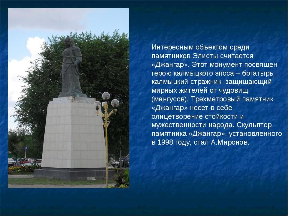 Интересным объектом среди памятников Элисты считается «Джангар». Этот монумен...
