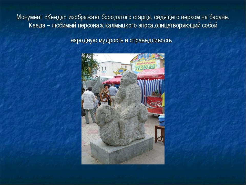 Монумент «Кееда» изображает бородатого старца, сидящего верхом на баране. Кее...