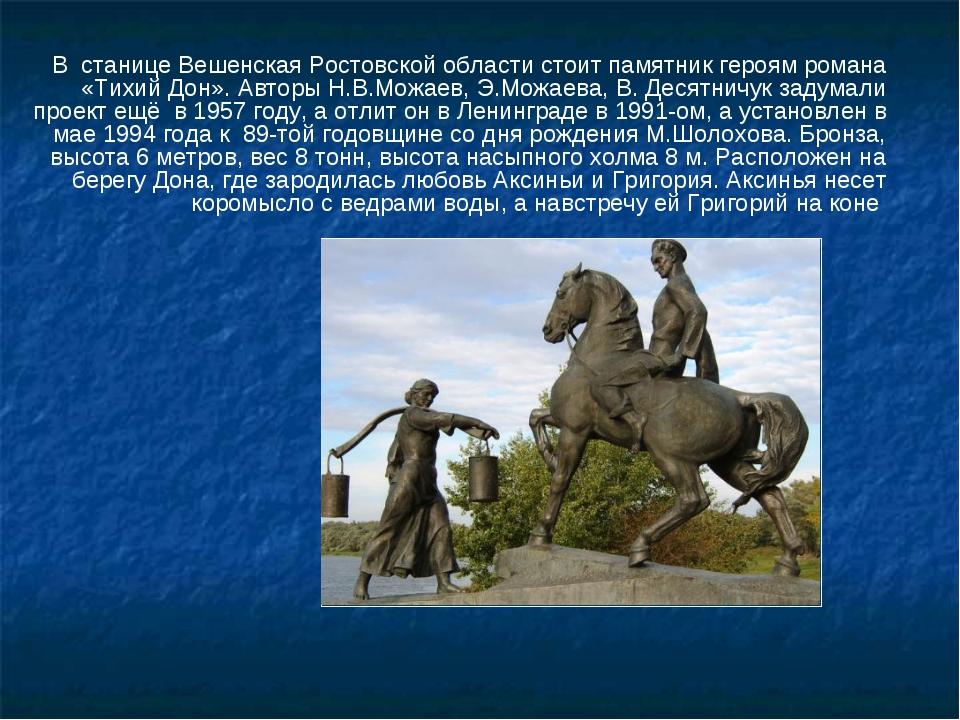 В станице Вешенская Ростовской области стоит памятник героям романа «Тихий Д...